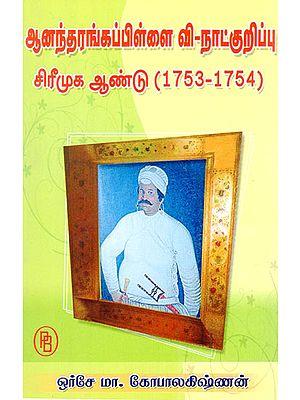 Ananda Ranga Pillai V-Natkurippu Srimuga Andu 1753-1754 (Tamil)