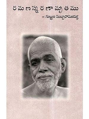 Sri Ramana Smaranamruthamu (Telugu)