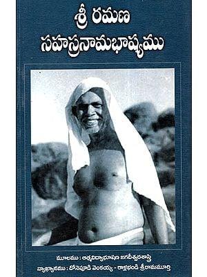 Sri Ramana Sahasranama Bhashyamu (Telugu)