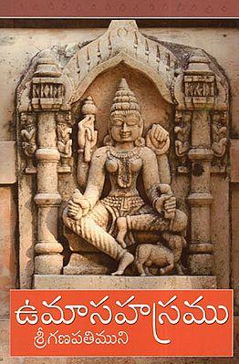Umasahasramu (Telugu)