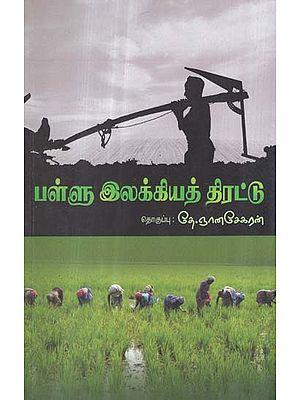Pallu Llakkiya Thirattu in Tamil (Poetry)
