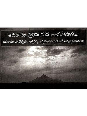 Arunachala Stuti Panchakamu and Upadesasaramu (Telugu)
