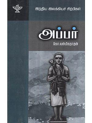 Appar- A Monograph in Tamil