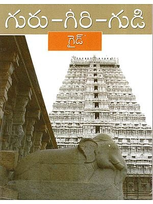 Guru-Giri-Gudi: A Guide to Sri Ramanasramam, The Hill, Sri Arunachaleswara Temple and Giri Pradakshina (Telugu)
