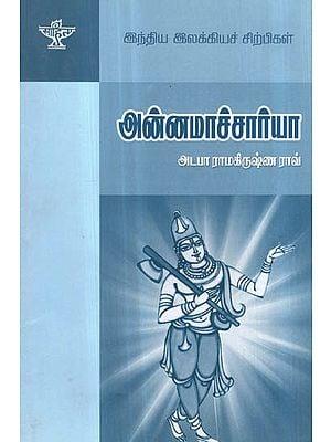 Annamacharya- A Monograph in Tamil