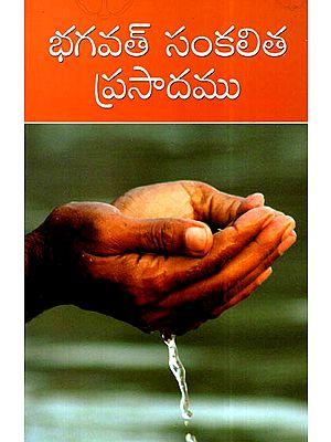Bhagawat Sankalita Prasadamu (Telugu)