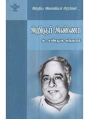 Arignar Anna- A Monograph in Tamil