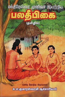 Bala Deepigai (Tamil)
