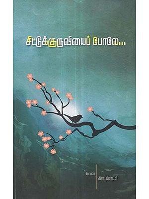 Chittukkuruviyaip Pole (Tamil Modern Poetry)