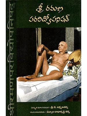 Sri Ramana Para Vidyopanishath (Telugu)