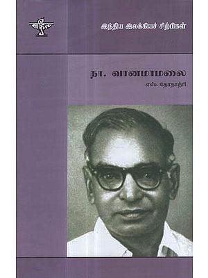 Na. Vaanamaamalai- A Monograph in Tamil