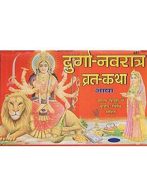 दुर्गा-नवरात्र व्रत-कथा - Durga Navaratri Vrata Katha with Easy Puja Methods in Hindi