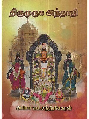 Thiru Muruga Andadhi (Tamil)
