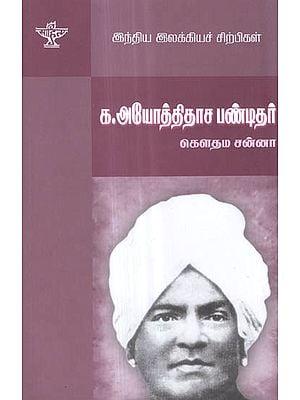 Ka. Ayothidasa Pandithar- A Monograph in Tamil
