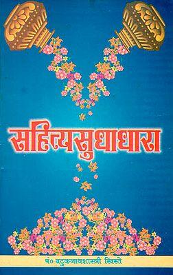 साहित्यसुधाधारा: Sahitya Sudha Dhara