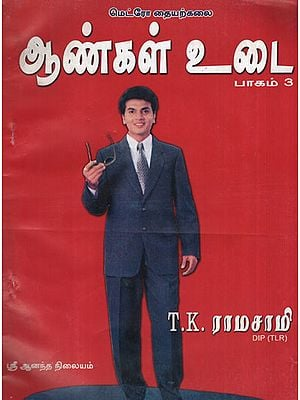 Tailoring - Men's Outfit (Tamil)