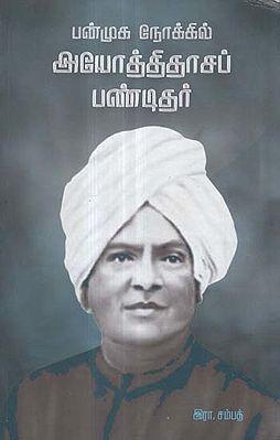 Panmuka Nokkil Ayothidasa Pandithar (Tamil)