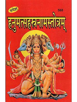 हनुमत्सहस्त्रनामस्तोत्रम् - Hanuman Sahastranama Stotram