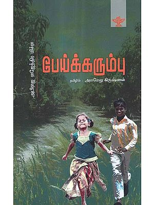 Peikkarumbu in Tamil (Short Stories)