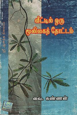 Medicinal Garden At Home (Tamil)