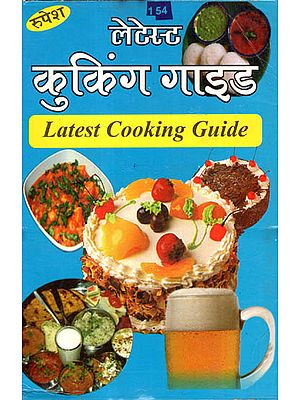 लेटेस्ट कुकिंग गाइड - Latest Cooking Guide