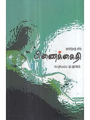 Pinai Kaidhi (Tamil Novel)