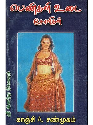 Metro Tailoring Art Womens' Outfit (Tamil)