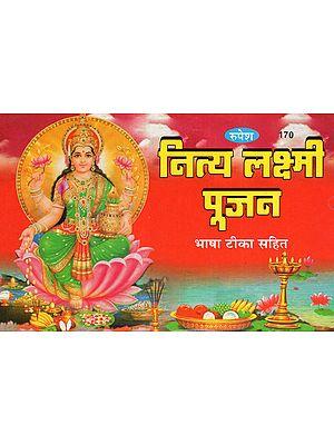 नित्य लक्ष्मी पूजन - Vrata Katha and Aarti of Goddess Lakshmi