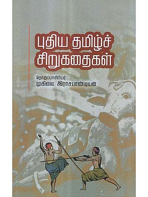 Puthiya Tamizh Sirukathaigal in Tamil (Short Stories)