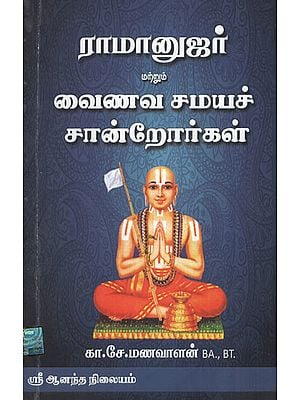 Lifestory Of Shri Ramanujar and Other Vaishnavite Religious Leaders (Tamil)