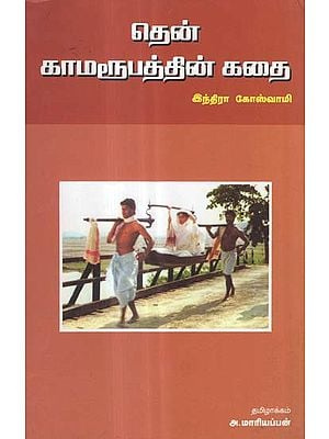 Then Kamaroopathin Kathai in Tamil (Novel)