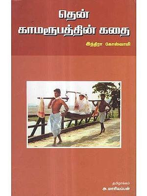 Then Kamaroopathin Kathai in Tamil (Novel)