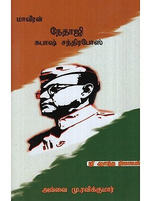 Life History of Netaji Subhash Chandra Bose (Tamil)