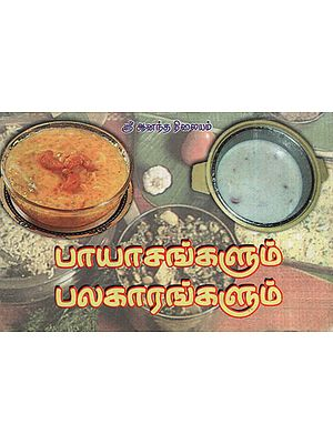 Sweet Dishes/Kheers and Namkeens (Tamil)