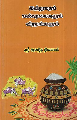 Hindu Festivals And Vrats (Tamil)