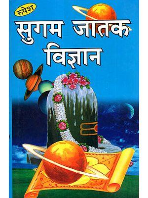 सुगम जातक विज्ञान - Easy Jataka Vigyan