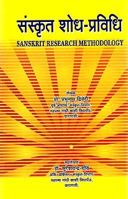 संस्कृत शोध-प्रविधि: Sanskrit Research Methodology