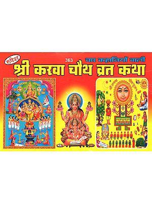 श्री करवा चौथ व्रत कथा - Karva Chautha Vrata Katha (Including 4 Stories and Aarti)