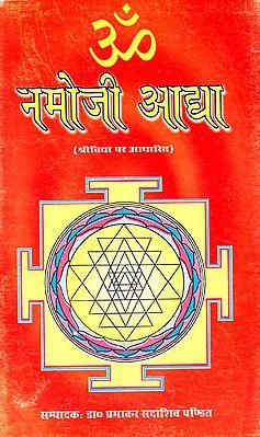 नमोजी आद्या (श्री विद्या पर आधारित): Namo Ji Aadya (Based on Sri Vidya)