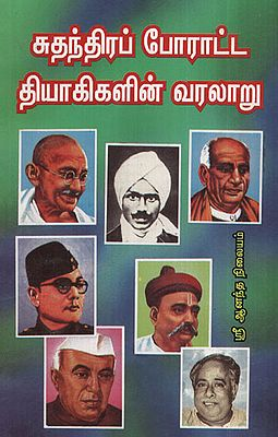 Freedom Fighters' Life History (Tamil)