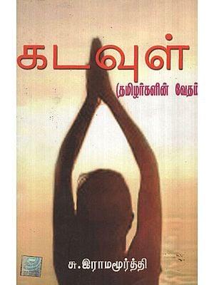 God - Tamilians' Veda (Tamil)