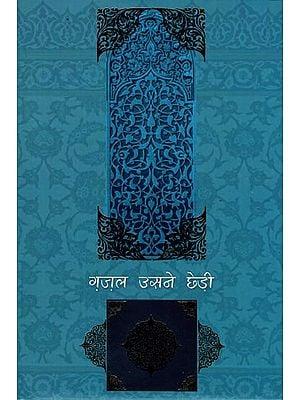 ग़ज़ल उसने छेड़ी - Ghazal Usne Chhedi (Part-V)