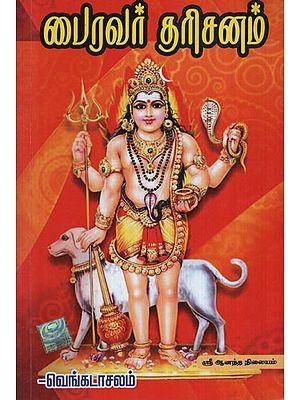 Darshan of God Bhairava (Tamil)