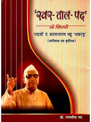 'स्वर-ताल-पद' के शिल्पी 'पद्मश्री' पं. बलवन्तराय भट्ट: Personality and Gratitude of Balvant Rai Bhatt- Creator of Swar-Tal-Pada