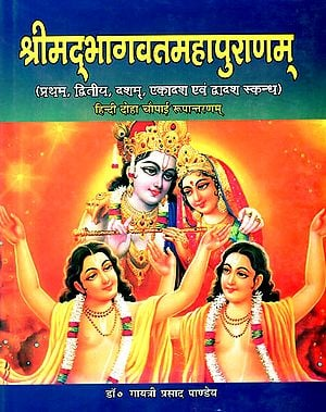श्रीमद्भागवत महापुराणम्: Srimad Bhagavad Mahapurana- Hindi Doha Chaupai Adaptation (1, 2, 10, 11 and 12 Skandas)