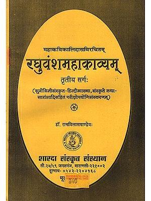 रघुवंशमहाकाव्यम्: Raghuvansh Mahakavyam of Kalidasa