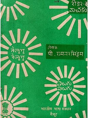 तेलुगु वेळुगु: Telugu Velugu (An Old and Rare Book in Telugu)