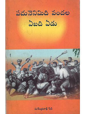Eighteen Fifty Seven (Telugu)