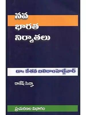 आधुनिक भारत के निर्माता डॉ केशव बलिराम हेडगेवार : Builders of Modern India- Dr. Keshav Baliram Hedgewar (Telugu)