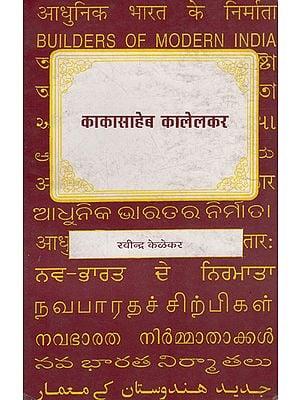 आधुनिक भारत के निर्माता- काकासाहेब कालेलकर : Builders of Modern India- Kakasaheb Kalelkar (Marathi)